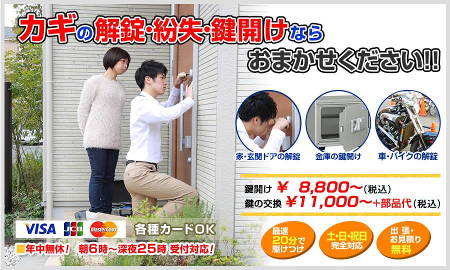 カギの解錠・紛失・鍵開けならおまかせください!!