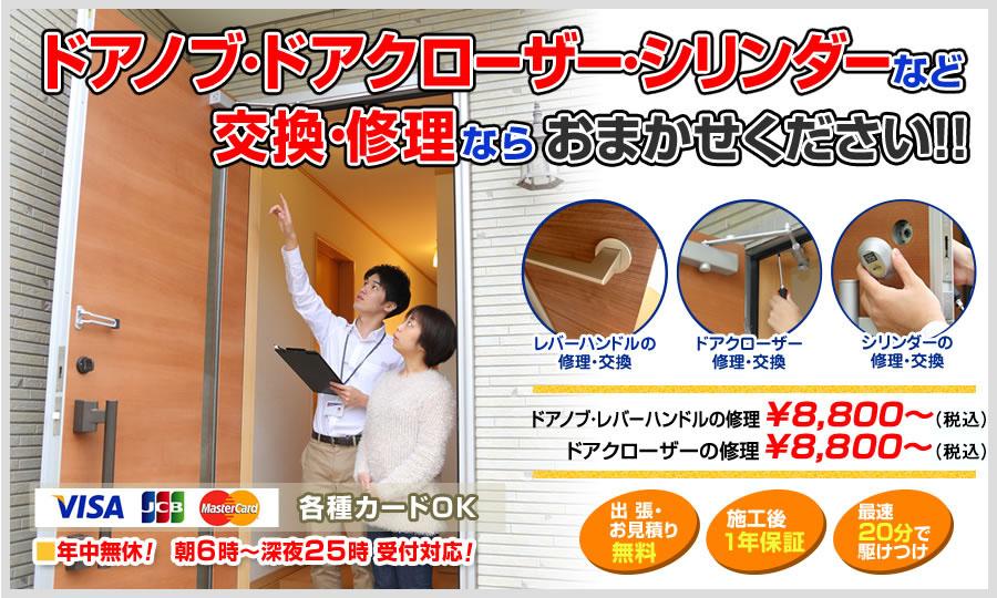 玄関のドアノブ交換取付け・室内レバーハンドル修理 調整