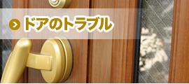 生活の要のドアの問題解決も鍵の特急マスター