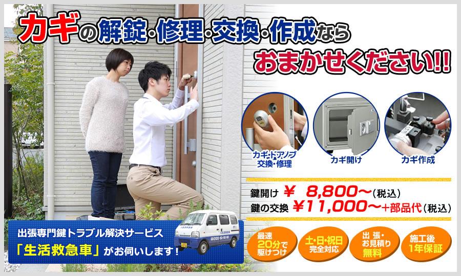 鍵とドアのトラブル解決なら、鍵の特急マスター!